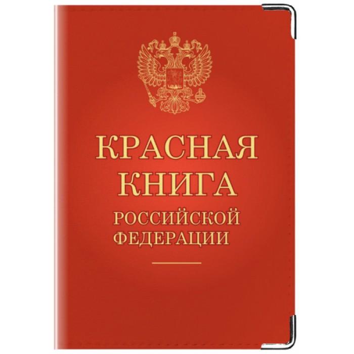 такое красная книга россии картинки чем