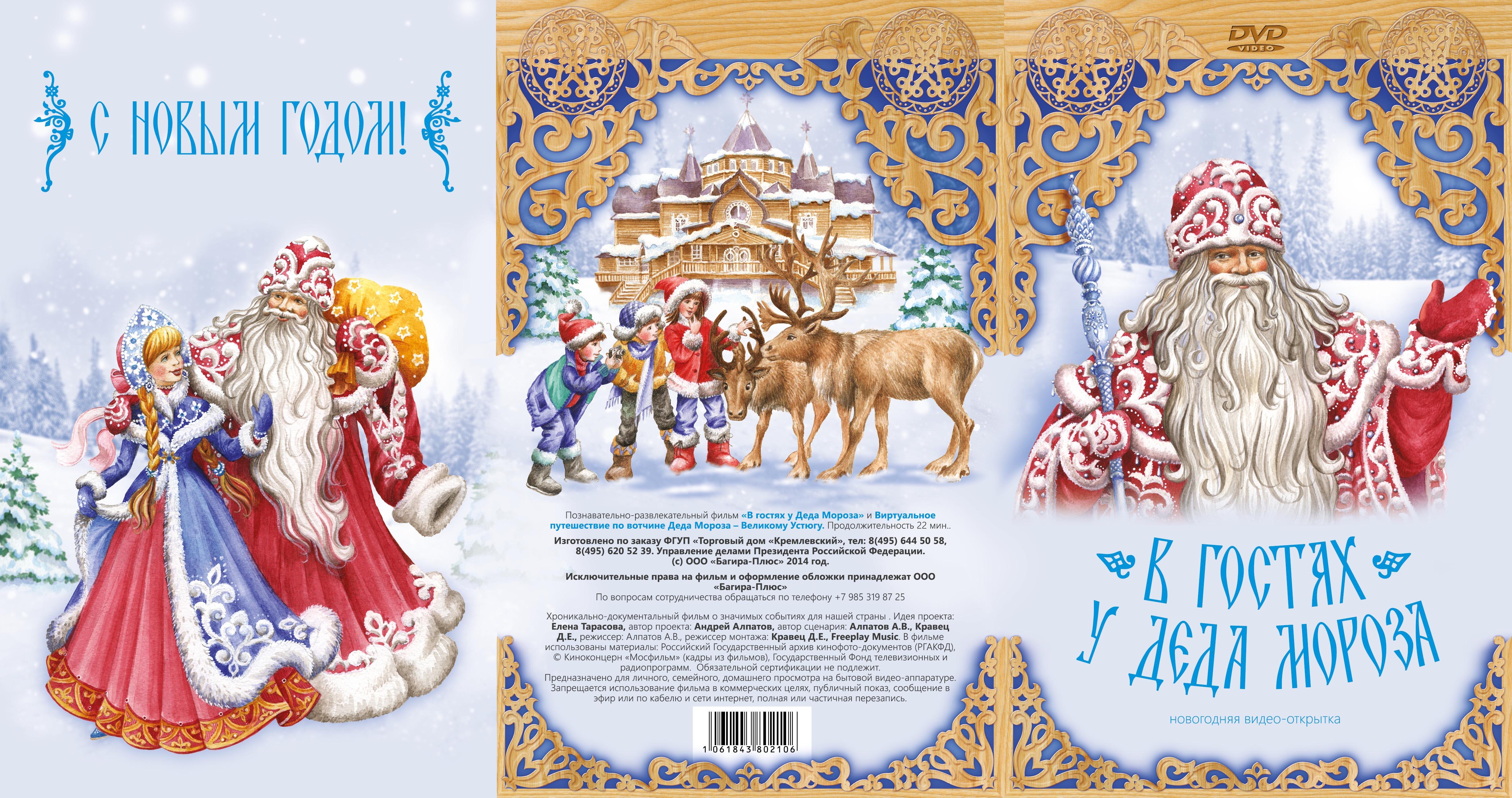 Dvd открытка в гостях у деда мороза