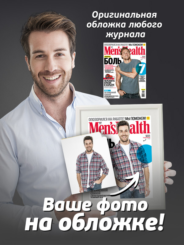 ваша фотография на обложке журнала i