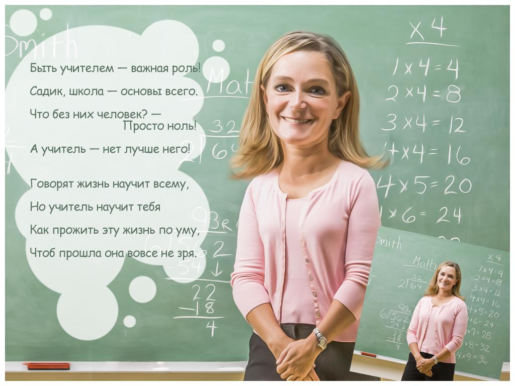 Оригинальное поздравление учителя