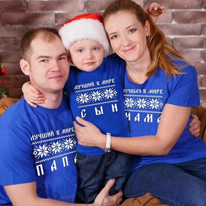 Комплект футболок для семьи Скандинавия синие