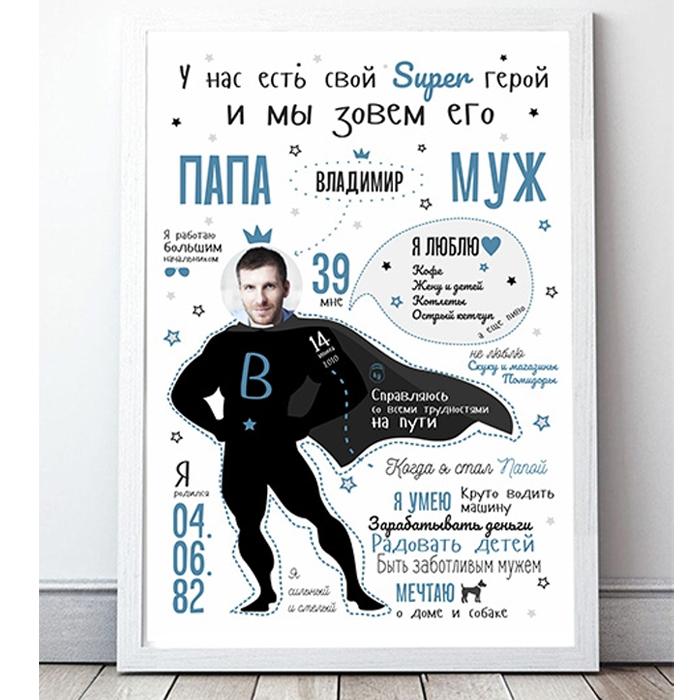 постер мужу