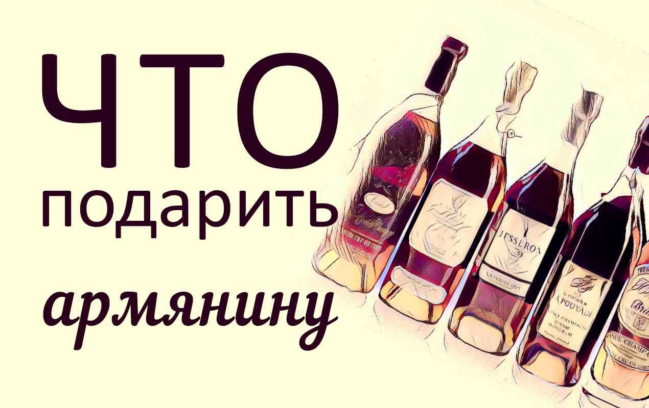 Как будет подарок на армянском 90
