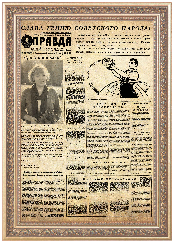 Старые газеты 74