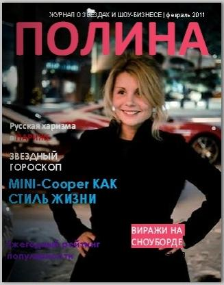 Глянцевый журнал своими руками 153