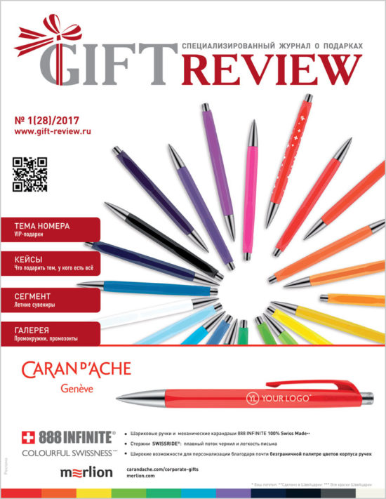 GR-cover_28-2017.indd