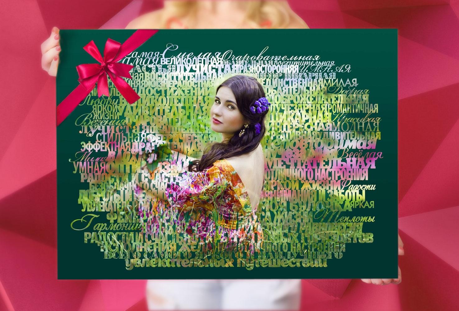 Стихи к подарку портрет 72