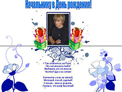 Поздравление начальнице плакат