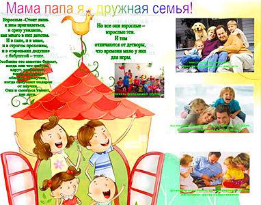 Плакат моя семья своими руками