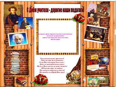 Поздравления учителю по русскому языку ко дню учителя фото 33