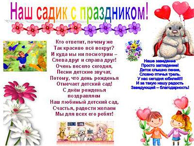 Поздравления от заведующего к юбилею детского сада