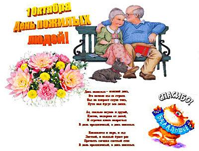 Поздравления прикольные на день пожилого человека 59