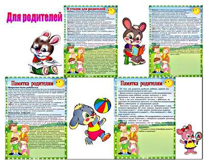 уголок для родителей в детском саду картинки