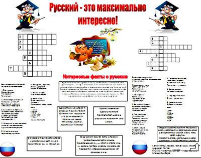 Игры для класса конкурсы для 6 классов