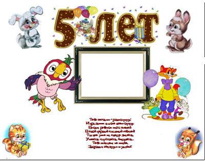 поздравления девочке 5 лет с днем рождения картинки