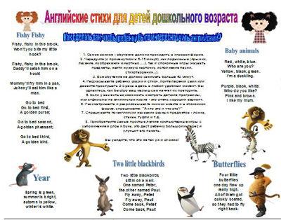 Стихи на англ языке для студентов
