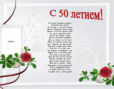 Поздравление для начальницы с 50-летием женщине 598