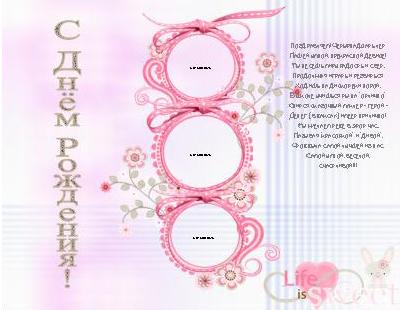 Плакат с днем рождения для дочери своими руками фото 898