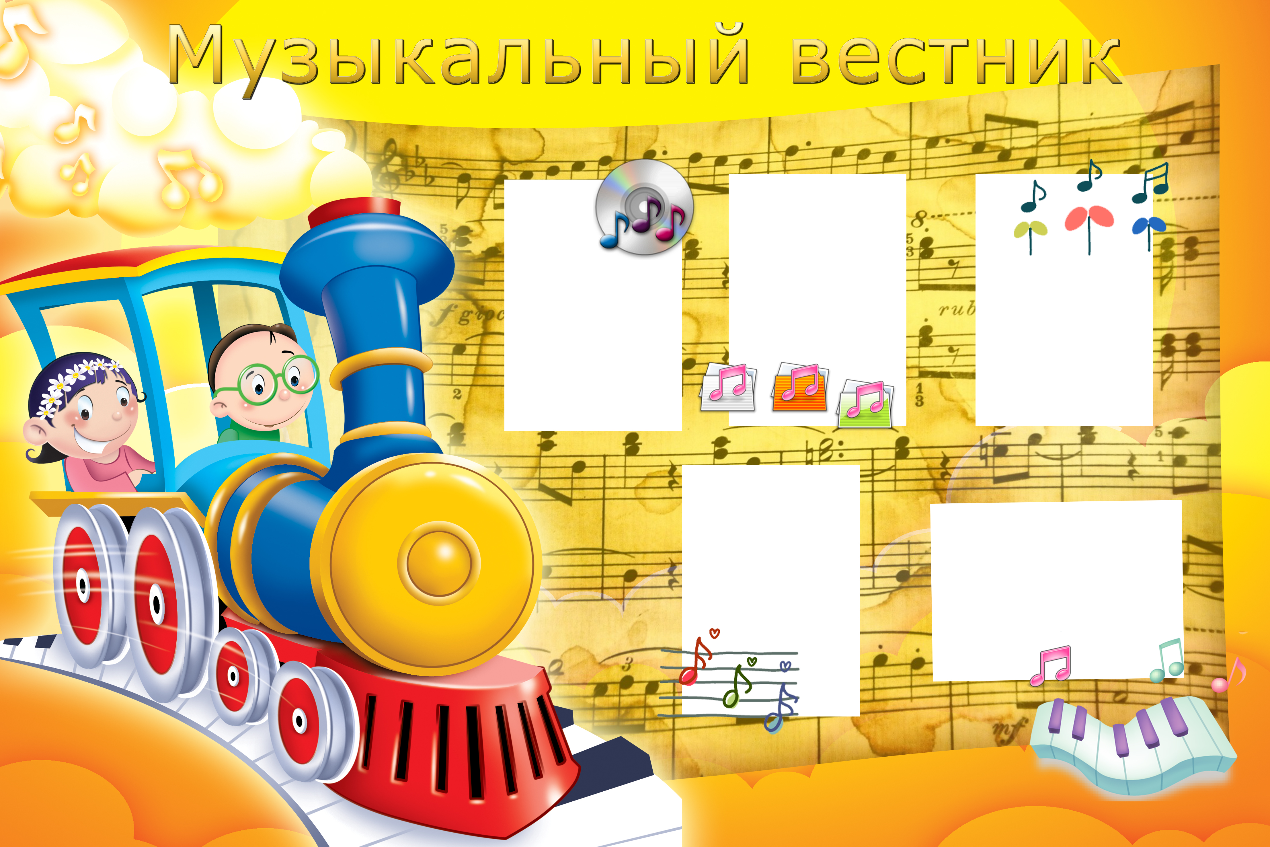 Классный уголок в музыкальной школе своими руками