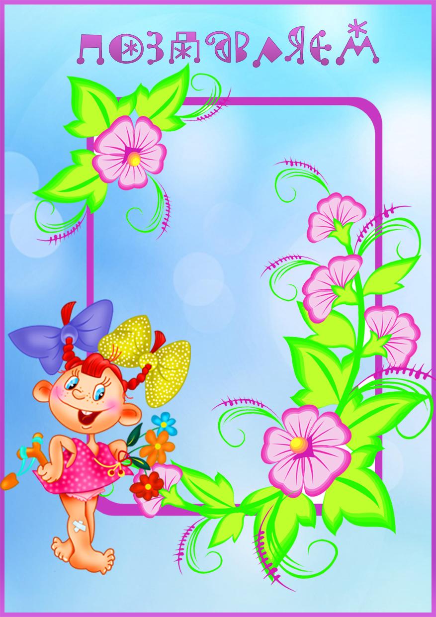 Детская открытка пожелание