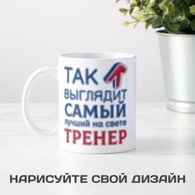 Подарок тренеру на день рождения
