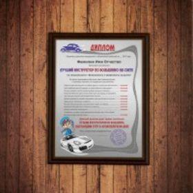 Подарки для инструктора по вождению Что подарить автоинструктору  Диплом Лучший инструктор по вождению на свете
