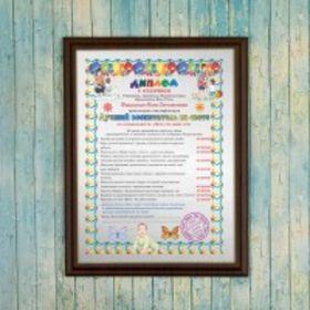 Оригинальные подарки для воспитателя детского сада Что подарить  Подарочный диплом плакетка Лучший воспитатель на свете