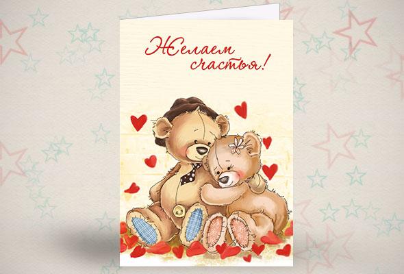 Семейная открытка на день рождения