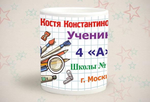 Подарок для ученика года