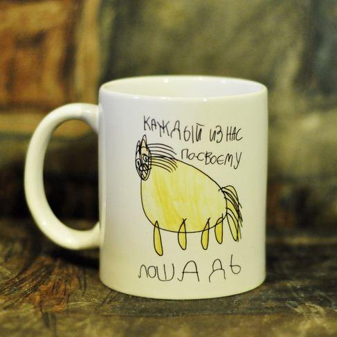 """Кружка """"Каждый из нас по-своему лошадь"""" купить в Москве: цены и отзывы - Миллион Подарков"""