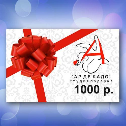 Подарок в районе 2000 рублей 69