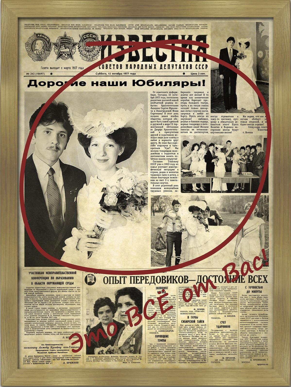 Золотая свадьба поздравления в газете