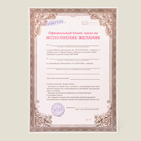 бланк сертификата на звезду: