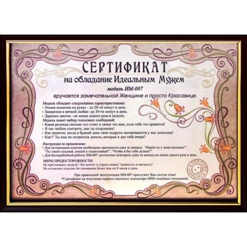 Подарочный сертификат для любимой своими руками