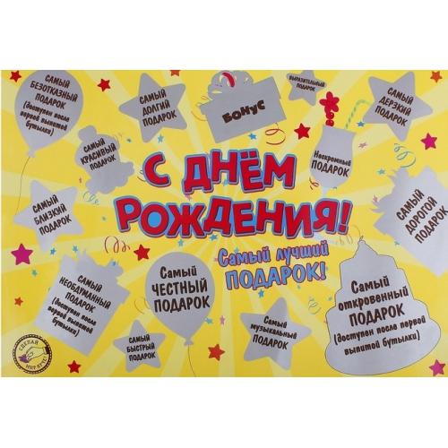Плакаты приколы на день рождения своими руками