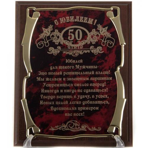 Поздравления на юбилей 50 лет руководителю