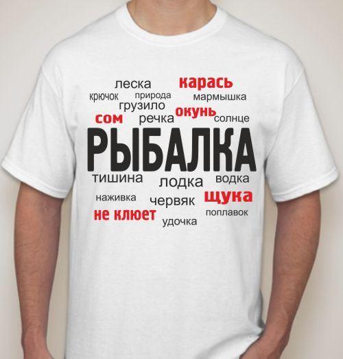 какую надпись сделать на футболке рыбаку