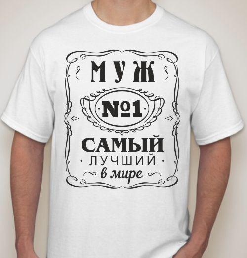 Главная каталог мужу футболка мужская