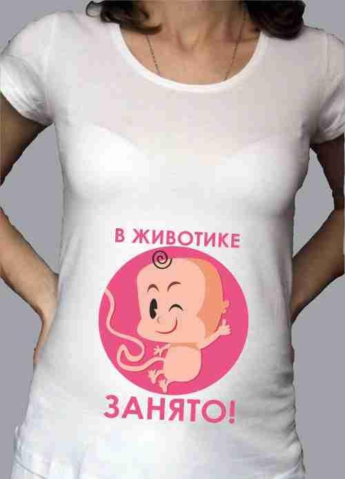 Футболка для беременных в животе