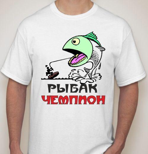 футболки с приколами рыбак
