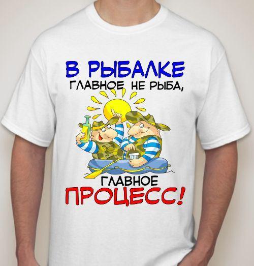 футболки про рыбаков