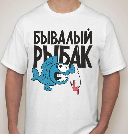 принты для футболок рыбалка