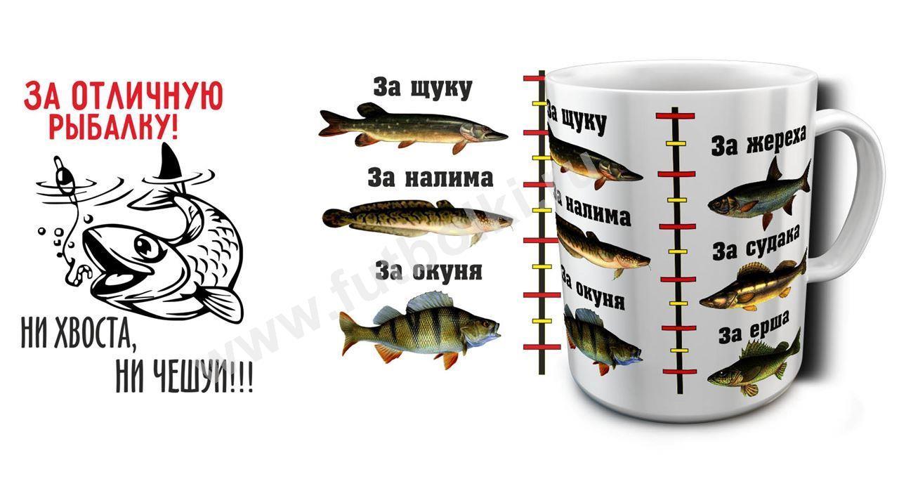 кружки с рисунком рыбалки