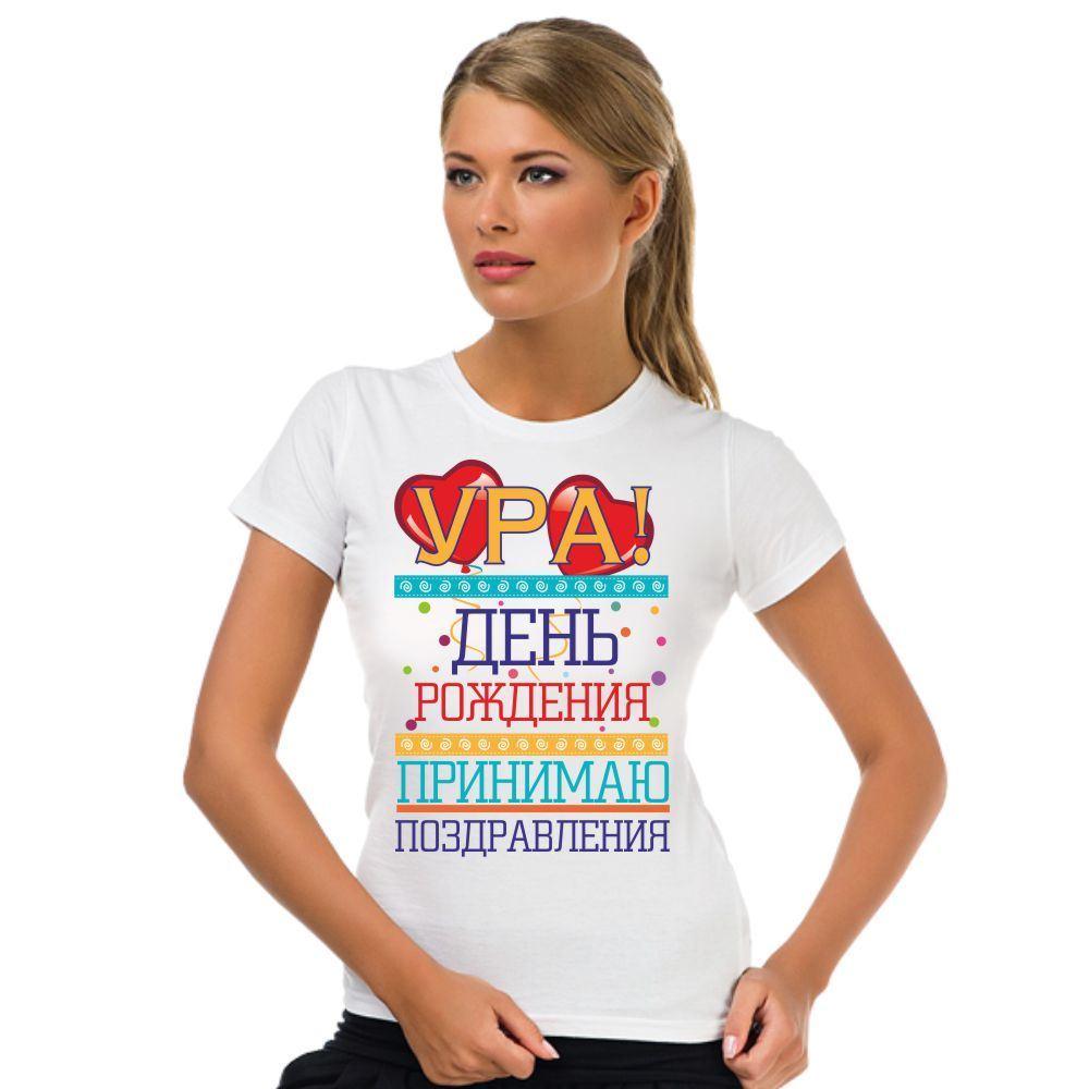 Поздравления подарок футболка