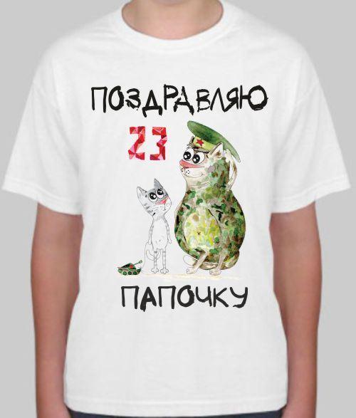 Поздравления на футболку