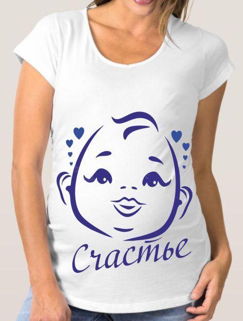 Для беременных мальчиков