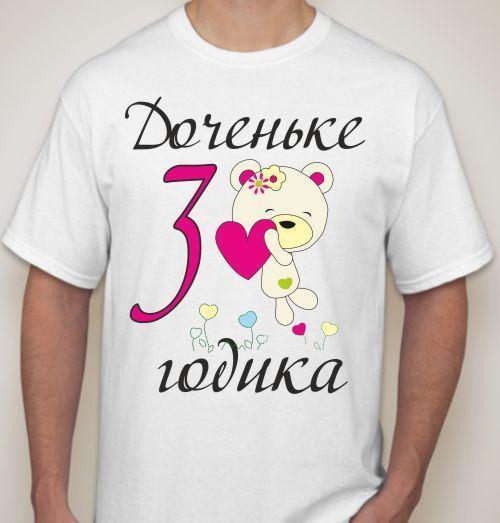 Стихи к подарку футболка с фотографией 3
