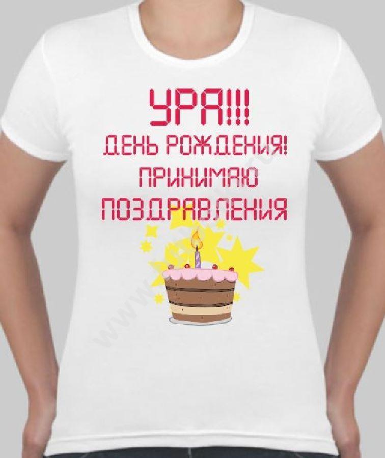 Поздравление подарок футболка