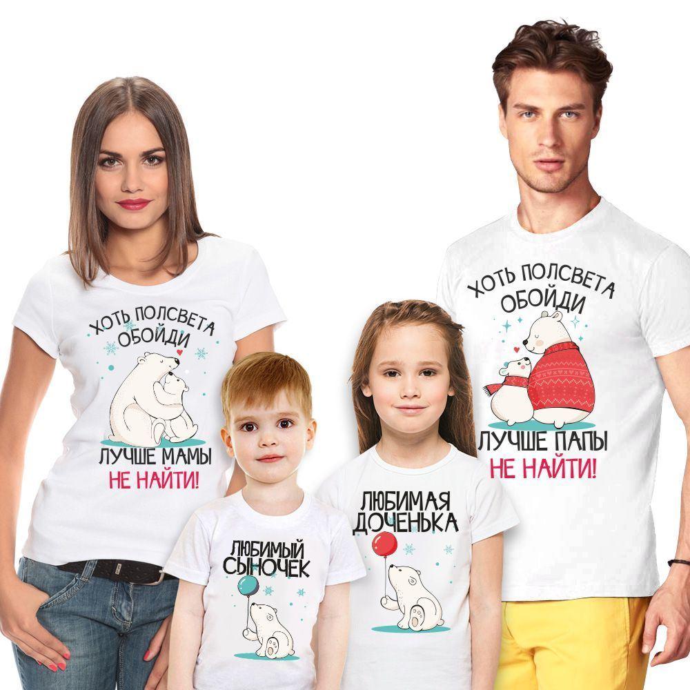 Оригинальные подарки футболки для 841