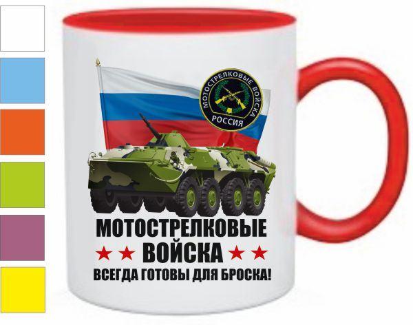 День мотострелковых войск открытки 55